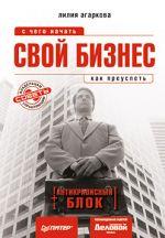 скачать книгу Свой бизнес: с чего начать, как преуспеть автора Лилия Агаркова