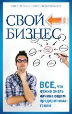скачать книгу Свой бизнес. Все, что нужно знать начинающим предпринимателям автора Павел Малитиков