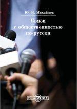 скачать книгу Связи с общественностью по-русски автора Юрий Михайлов