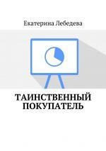 скачать книгу Таинственный покупатель автора Екатерина Лебедева