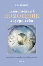 скачать книгу Таинственный помощник внутри тебя автора К. Шмидт