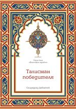 скачать книгу Талисман победителя автора Саидмурод Давлатов