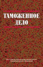 скачать книгу Таможенное дело автора Юрий Грузицкий