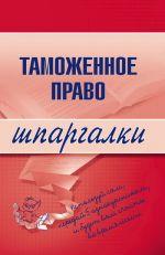 скачать книгу Таможенное право автора В. Чинько