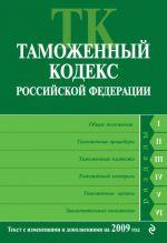 скачать книгу Таможенный кодекс Российской Федерации. Текст с изменениями и дополнениями на 2009 год автора  Коллектив авторов