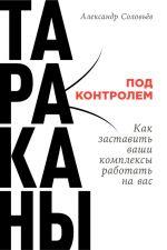 скачать книгу Тараканы под контролем: Как заставить ваши комплексы работать на вас автора Александр Соловьев