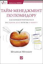 скачать книгу Тайм-менеджмент по помидору. Как концентрироваться на одном деле хотя бы 25 минут автора Штаффан Нётеберг