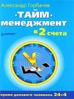скачать книгу Тайм-менеджмент в два счета автора Александр Горбачев