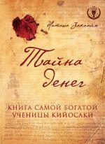 скачать книгу Тайна денег. Книга самой богатой ученицы Кийосаки автора Наташа Закхайм
