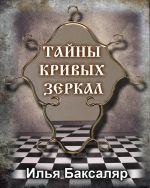 скачать книгу Тайны кривых зеркал автора Илья Баксаляр