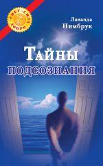 скачать книгу Тайны подсознания автора Лаванда Нимбрук