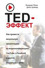 скачать книгу TED-эффект. Как провести визуальную презентацию на видеоконференциях, YouTube, в Facebook и других социальных сетях автора Джон Циммер