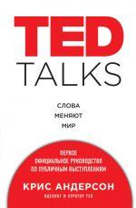 скачать книгу TED TALKS. Слова меняют мир : первое официальное руководство по публичным выступлениям автора Крис Андерсон