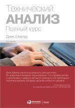 скачать книгу Технический анализ: Полный курс автора Джек Швагер