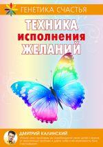 скачать книгу Техника исполнения желаний автора Дмитрий Калинский