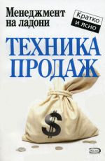 скачать книгу Техника продаж автора Дмитрий Потапов
