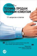 скачать книгу Техника продаж крупным клиентам. 111 вопросов и ответов автора Евгений Колотилов