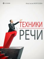 скачать книгу Техники речи автора Анастасия Морозова