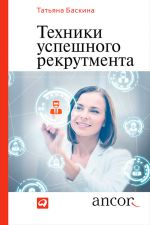 скачать книгу Техники успешного рекрутмента автора Татьяна Баскина