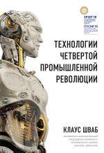 скачать книгу Технологии Четвертой промышленной революции автора Клаус Шваб