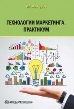 скачать книгу Технологии маркетинга. Практикум автора Руслан Мансуров