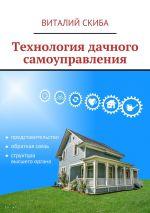 скачать книгу Технология дачного самоуправления автора Виталий Скиба