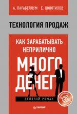 скачать книгу Технология продаж. Как зарабатывать неприлично много денег автора Евгений Колотилов