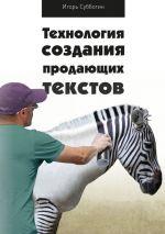 скачать книгу Технология создания продающих текстов автора Игорь Субботин