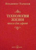 скачать книгу Технология жизни. Книга для героев автора Владимир Тарасов