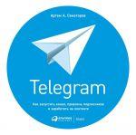 скачать книгу Telegram. Как запустить канал, привлечь подписчиков и заработать на контенте автора Артем Сенаторов