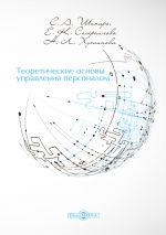 скачать книгу Теоретические основы управления персоналом автора Екатерина Самраилова