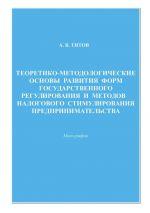 скачать книгу Теоретико-методологические основы развития форм государственного регулирования и методов налогового стимулирования предпринимательства автора Алексей Титов