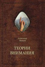 скачать книгу Теории внимания автора Александр Шевцов