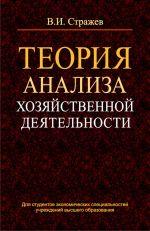 скачать книгу Теория анализа хозяйственной деятельности автора Виктор Стражев
