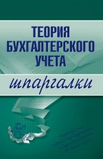 скачать книгу Теория бухгалтерского учета автора Юлия Дараева