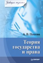 скачать книгу Теория государства и права автора Анна Попова