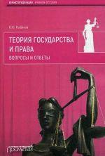 скачать книгу Теория государства и права. Вопросы и ответы автора Олег Рыбаков