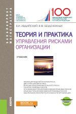скачать книгу Теория и практика управления рисками организации автора Владимир Авдийский