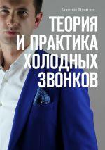 скачать книгу Теория ипрактика холодных звонков автора Вячеслав Шумилин