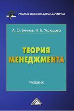 скачать книгу Теория менеджмента автора Андрей Блинов