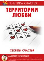 скачать книгу Территория любви. Секреты счастья автора Дмитрий Калинский