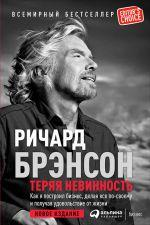 скачать книгу Теряя невинность: Как я построил бизнес, делая все по-своему и получая удовольствие от жизни автора Ричард Брэнсон