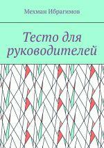 скачать книгу Тесто для руководителей автора Мехман Ибрагимов