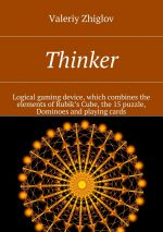 скачать книгу Thinker. Logical gaming device, which combines the elements of Rubik's Cube, the 15 puzzle, Dominoes and playing cards автора Valeriy Zhiglov