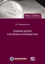 скачать книгу Толкование договора в российском и зарубежном праве автора Алан Байрамкулов