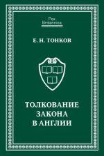 скачать книгу Толкование закона в Англии автора Евгений Тонков