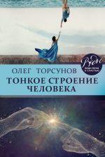 скачать книгу Тонкое строение человека автора Олег Торсунов