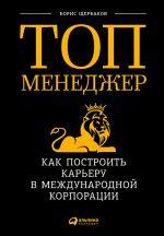 скачать книгу Топ-менеджер: Как построить карьеру в международной корпорации автора Борис Щербаков