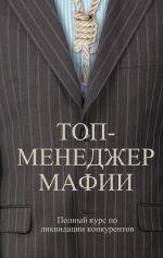 скачать книгу Топ-менеджер мафии. Полный курс по ликвидации конкурентов автора Андрей Шляхов