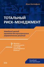 скачать книгу Тотальный риск-менеджмент автора Илья Евстафьев